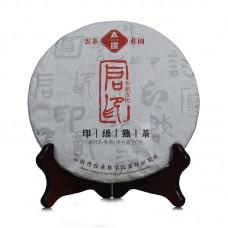 2016, Печать сына Императора, 0,357 кг/блин, шу, ч/ф Тайпу