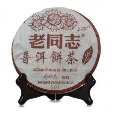 2005 год, Пурпурные почки, шу пуэр, блин, ч/ф Хайвань