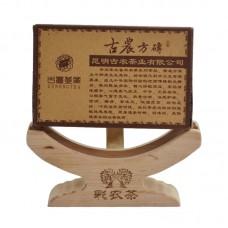 2012, Специальный Купаж, 0,25 кг/кирпич, шу, ч/ф Цайнун