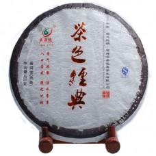 2013, Классический, 0,4 кг/блин, шу, ч/ф Юньюань Хао