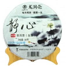 2012 год, Безмятежность, шэн пуэр, блин, ч/ф Лунжунь