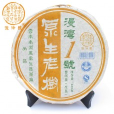2010 год, дер. Маньвань (Линьцан), шэн пуэр, блин, ч/ф Цзюньчжун Хао