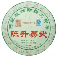 2014 год, Иушанец, шэн пуэр, блин, ч/ф Чэньшэнь Хао
