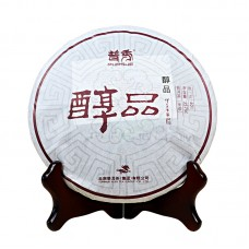 2014 год, Традиции Юньнани, шэн пуэр, блин, ч/ф Pursue