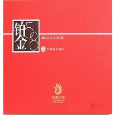 2016, Дяньхун Платиновый 58, 200 г/коробка, красный чай, ч/ф Фэнпай