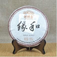 2015, На краю Моря, 0,357 кг/блин, шу, ч/ф Хайвань