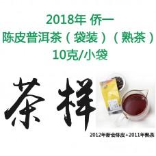 2012, Пуэр с цедрой, 0,007 кг/пакет, шу, ч/ф Цяо И