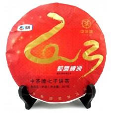 2013, Танец Змеи, 0,357 кг/блин, шу, ч/ф Чжунча
