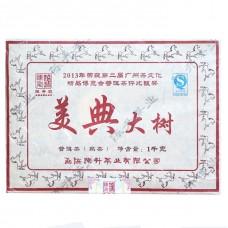 2014, Чарующий Аромат, 1 кг/кирпич, шу, ч/ф Чэньшэн Хао