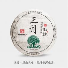 2018, Наньно. Высокогорный лист, 357 г/блин, шэн, ч/ф Фуюань Чан