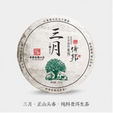 2018, Ибан. Высокогорный лист, 357 г/блин, шэн, ч/ф Фуюань Чан
