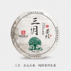 2018, Манчжи. Высокогорный лист, 357 г/блин, шэн, ч/ф Фуюань Чан