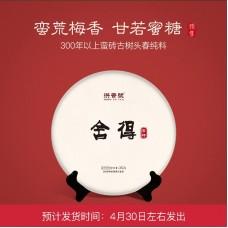 2018, Решительность, 357 г/блин, шэн, ч/ф Хунпу Хао