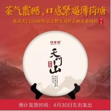 """2018, гора Тянмэньшань, серия """"Дары весны"""", 200 г/блин, шэн, ч/ф Хунпу Хао"""