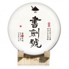 2015, Знание - сила, 0,357 кг/блин, шэн, ч/ф Шуцзянь Хао