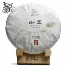 2014, дер. Жоцюй, древние утёсные деревья, 0,357 кг/блин, шэн, ч/ф Шуцзянь Хао