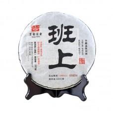 2014, Баньшан (сырьё Паша, без примесей), 357 г/блин, шэн, ч/ф Шэнхэ