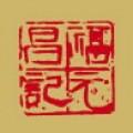 Фуюань Чан