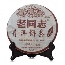 2005, Пурпурные почки, 357 г/блин, шу, ч/ф Хайвань