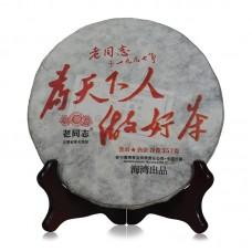 2016, Жителям Поднебесной, 357 г/блин, шу, ч/ф Хайвань