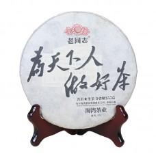 2017, Жителям Поднебесной, 357 г/блин, шэн, ч/ф Хайвань