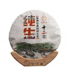 2017, Чистый Шэн, 400 г/блин, шэн, ч/ф Цзюньчжун Хао