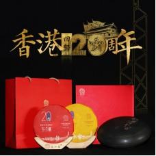 2017, Гонконг наш!, 710 г/комплект, шэн, ч/ф Цзюньчжун Хао