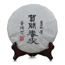 2016, Весенние колючки из Хэкая, 357 г/блин, шэн, ч/ф Юньчжан