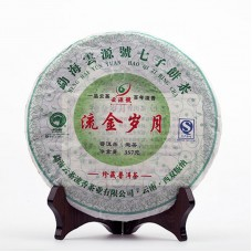 2010, Жидкое Золото, 357 г/блин, шэн, ч/ф Юньюань Хао