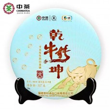 2020, Цянь и Кунь (5810), 357 г/блин, белый чай, ч/ф Чжунча