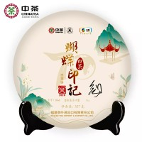 2020, Эффект Бабочки, сорт 5667, 357 г/блин, белый чай, ч/ф Чжунча
