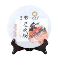 2019, Ханийская песня, 360 г/блин, шу, ч/ф Жуньюань Чан