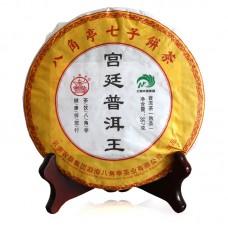 2017, Напиток для Императора, 357 г/блин, шу, ч/ф Лимин