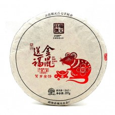 2020, Золотая Мышь, 357 г/блин, шу, ч/ф Фуюань Чан