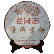 2014, Гунбин, 400 г/блин, шу, ч/ф Хайвань