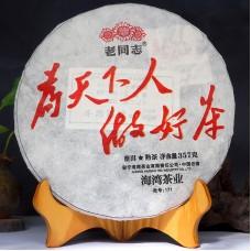 2017, Жителям Поднебесной, 357 г/блин, шу, ч/ф Хайвань