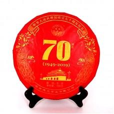 2019, Семидесятилетний юбилей КНР, 700 г/блин, шэн, ч/ф Дэфэн