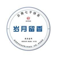 2019, Сокровенный аромат эпохи, 357 г/блин, шэн, ч/ф Ланхэ