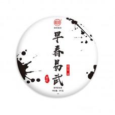 2020, Весна Иу, 357 г/блин, шэн, ч/ф Ланхэ