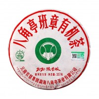 2020, Баньчжан, органик, 357 г/блин, шэн, ч/ф Лимин