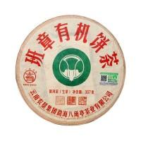 2021, Баньчжан органик, 357 г/блин, шэн, ч/ф Лимин