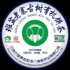 2018, Баньпэн дер., гушу, органик, 357 г/блин, шэн, ч/ф Лимин