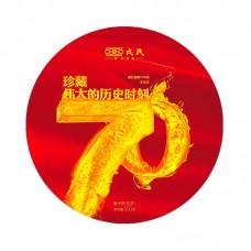 2019, Славься, Китай, 500 г/блин, шэн, ч/ф Мэнку Жунши