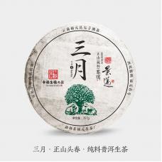 """2018, Цзинмай, серия """"Равноденствие"""", 357 г/блин, шэн, ч/ф Фуюань Чан"""