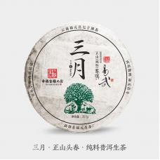 2018, Иу. Высокогорный лист, 357 г/блин, шэн, ч/ф Фуюань Чан