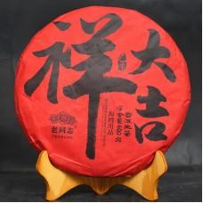 2015, Повелитель Фортуны, 400 г/блин, шэн, ч/ф Хайвань