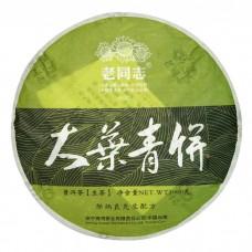 2012, Серьёзный размер, 1 кг/блин, шэн, ч/ф Хайвань