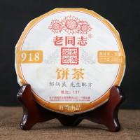 2013, 918, 200 г/блин, шэн, ч/ф Хайвань