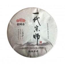 2020, Образцовый наставник, 357 г/блин, шэн, ч/ф Хайвань