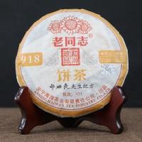 2010, 918, 200 г/блин, шэн, ч/ф Хайвань